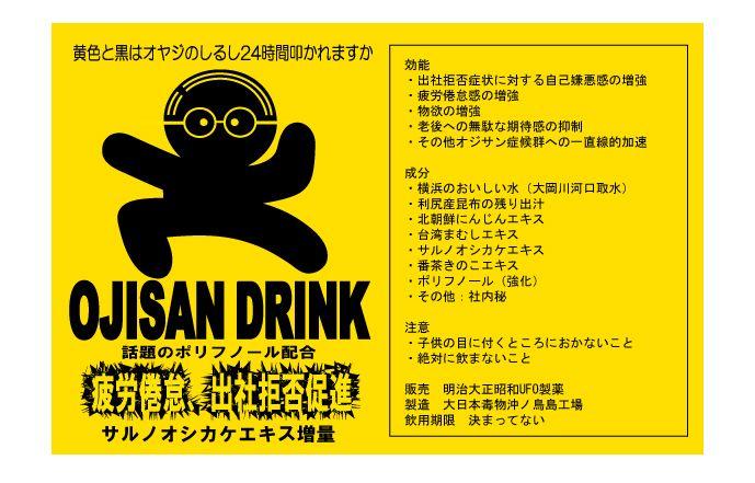 Ojisan_dorink_dayo